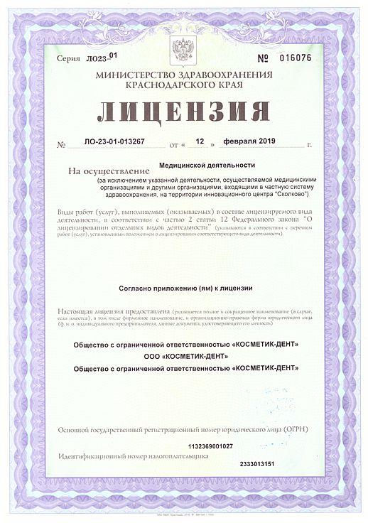 Медицинская лицензия на право ведения стоматологической деятельности